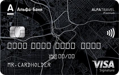 Кредитная карта Alfa Travel Premium Альфа-Банк