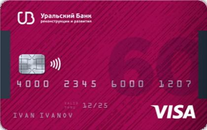 Кредитная карта Наличная УБРиР